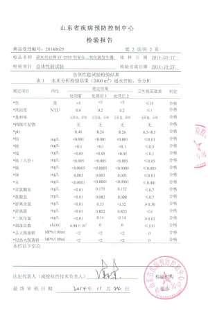 疾控中心检验报告20000型2
