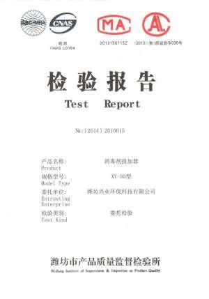 投加器检验报告