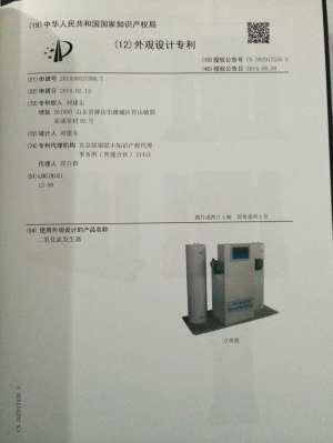 国家专利二氧化氯发生器1
